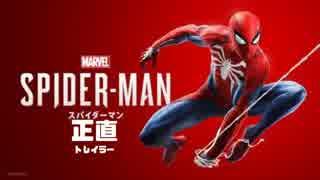【正直なゲームトレイラー】【Marvel's Sp