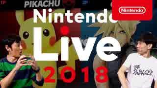 これで十分! 大乱闘スマッシュブラザーズ SPECIAL 10分漬け [Nintendo Live 2018]【大乱闘スマブラSP実況プレイ】