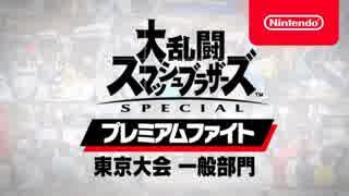 大乱闘スマッシュブラザーズ SPECIAL プレミアムファイト 東京大会 一般部門(準決勝~決勝)[Nintendo Live 2018]