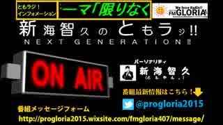 【WEBラジオ】2018年11月6日放送回 新海智久のともラジ‼NEXT GENERATION