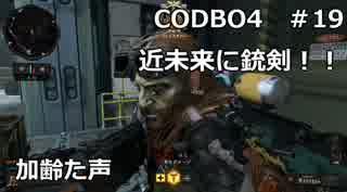 【Call of Duty: Black Ops 4 ♯19】加齢た声でゲームを実況~近未来に銃剣!!~