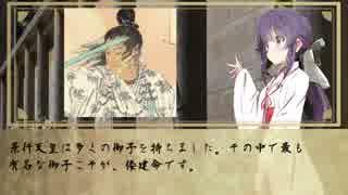 【ゆっくり解説】ヤマトタケル【古事記・日本書紀】
