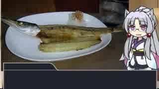 イタコの食卓 1話 カマスの干物