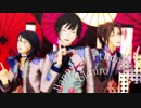 【sideMMD】カフェパレ大人組で桃源恋歌【東雲荘一郎生誕祭】