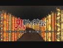 【ボイスドラマ】鬼斬り神伝~吟燐の巻④【Cocone】