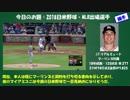 【修正再うp】2018年日米野球に来るメジャーリーガー達をま...