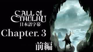 【日本語字幕】Call of Cthulhuをプレイし