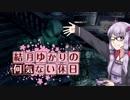 【オペレーションラクーンシティ】結月ゆかりの何気ない休日(...