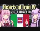 【HoI4初心者向け】ゆかりんと茜ちゃんのHearts of Iron IVプレイ講座 第10回【イ...