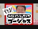 できる! メイド イン シュウゾウ ゴージャス【松岡修造誕生祭】