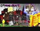 【日刊Minecraft】最恐の匠は誰かホラー編!?絶望的センス4人衆がカオス実況!#9【...