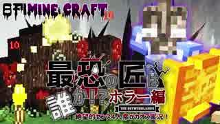 【日刊Minecraft】最恐の匠は誰かホラー編!?絶望的センス4人衆がカオス実況!#9【The Betweenlands】