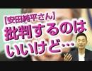 【安田純平さん】タコでも自己でも良いけど、口汚いのはね