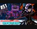 【HEROIC実況】おみくじボウケンシャーが行く世界樹の迷宮X【Part.51】