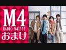 【オマケ】RADIO M4!!!!  11月4日放送