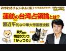蓮舫さん、いつ日本が台湾を「占領」したのでしょうか? 習近平的な中華大帝国歴史...