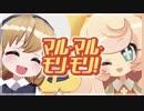 【歌ってみたコラボ】マル・マル・モリ・モリ! by ぽち × ソルト【MMD】