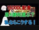 【FGO】1500万DLで貰う星4どうするか【ゆっくり実況♯111】