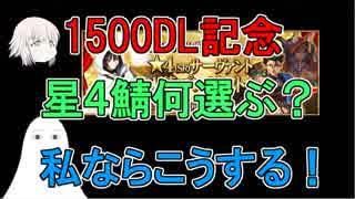 【FGO】1500万DLで貰う星4どうするか【ゆ