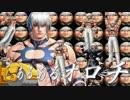 【MUGEN】凶悪キャラオンリー!狂中位タッグサバイバル!Part55(E-6)