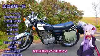 年上のバイクとツーリングPart 12【VOICER