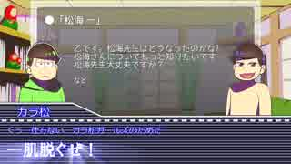 【おそ松さん】水陸松で「×××に明日はない