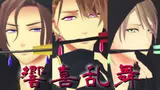 【MMDA3!】 響喜乱舞 【万里・至・一成】