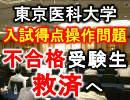 【入試得点不正操作問題 救済措置発表】東京医科大学 記者会見【全編ノーカット】