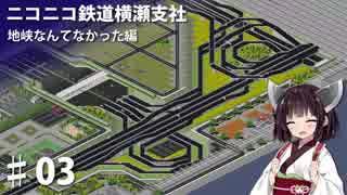 (Simutrans)ニコニコ鉄道横瀬支社 地峡な