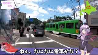 【結月ゆかり車載】分割日本一周 #北海道