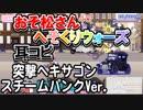 【おそ松さん】BGM へそくりウォーズ「突撃ヘキサゴン スチームパンクVer.」耳コピ