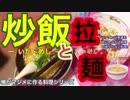 炒飯とラーメン(゚∀゚)【俺がマジメに作る料理シリーズ】