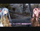 【Fallout76】琴葉姉妹のぶらり山歩き part2【VOICEROID実況】