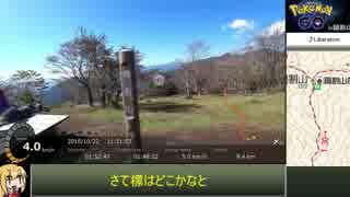 【RTA】ポケモンGO鍋割山攻略1:52:47