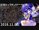 日刊トップテン!VOCALOID&something【日刊ぼかさん2018.11.07】