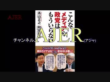 『第14回こんなメディアや政党はもういらない①』和田政宗 AJER2018.11.7(3)