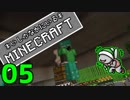 【Minecraft 1.12】*いしのなかにいる*MINECRAFT part.05【...