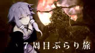 【Bloodborne】7周目ぶらり旅 part11【VOI