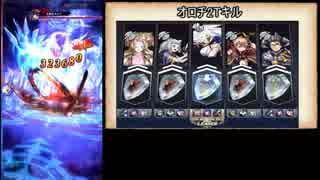 【メギド72】大ダメージチャレンジとサバト