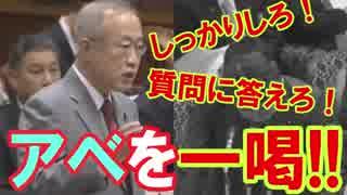 【立憲民主】有田議員アベの答弁の歯切れ
