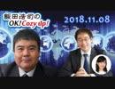 【前嶋和弘】飯田浩司のOK! Cozy up! 2018.11.08
