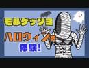 【VTuber】モルゲッソヨ、ハロウィンを体験!