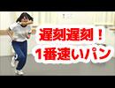 【らりルゥれろ】遅刻遅刻~! 1番速いパ