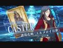 【FGOアーケード】諸葛孔明〔エルメロイⅡ世〕参戦PV【Fate Grand Order Arcade】サーヴァント紹介動画
