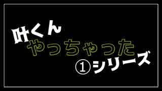 [PUBG] 叶くんやっちゃったシリーズ①