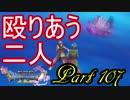 【ネタバレ有り】 ドラクエ11を悠々自適に実況プレイ Part 107