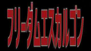 エスカルゴンの流血大革命
