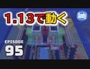 【マインクラフト】1.13対応 2×2ツリーファームアップデート ...