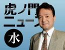 【DHC】11/7(水) 井上和彦×居島一平【虎ノ門ニュース】