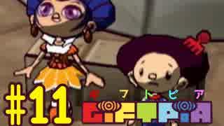 (11)目指すで大人!実況GiFTPiA(ギフト